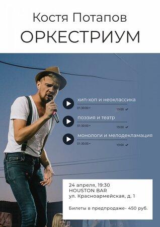 Константин Потапов концерт в Самаре 24 апреля 2018