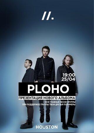 Ploho концерт в Самаре 25 апреля 2018