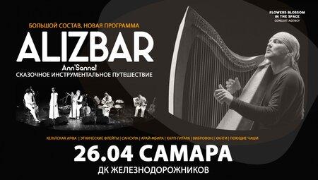 Alizbar концерт в Самаре 26 апреля 2018