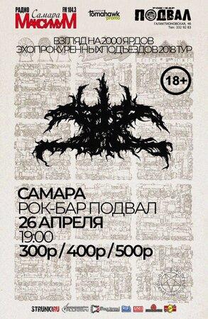 эхопрокуренныхподъездов концерт в Самаре 26 апреля 2018