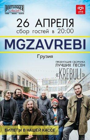 Mgzavrebi концерт в Самаре 26 апреля 2018