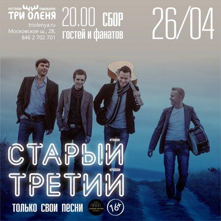 Старый Третий концерт в Самаре 26 апреля 2018