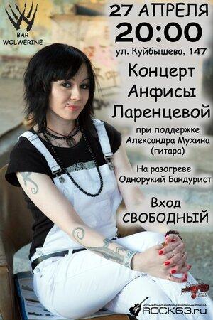 Анфиса Ларенцева концерт в Самаре 27 апреля 2018