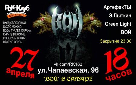 Вой концерт в Самаре 27 апреля 2018