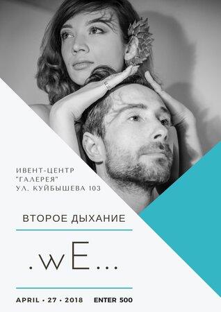 .wE... концерт в Самаре 27 апреля 2018