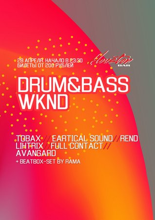 Drum&Bass Wknd концерт в Самаре 28 апреля 2018