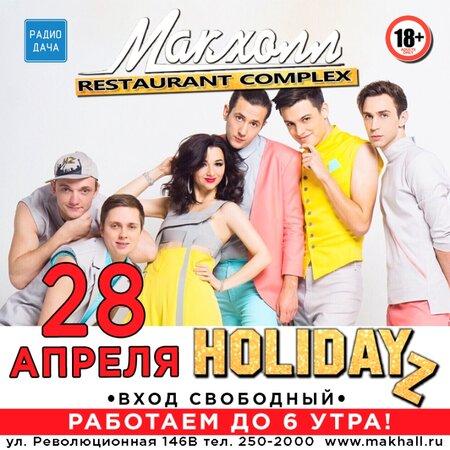 HolidayZ концерт в Самаре 28 апреля 2018