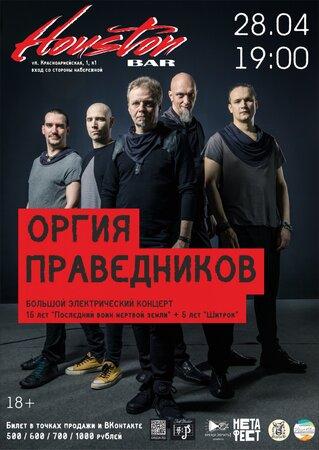 Оргия Праведников концерт в Самаре 28 апреля 2018