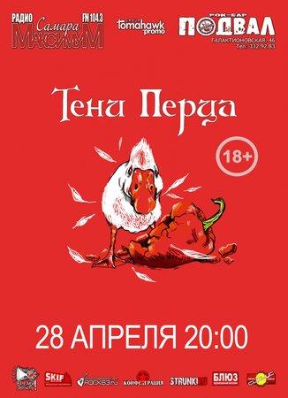 Тени Перца концерт в Самаре 28 апреля 2018