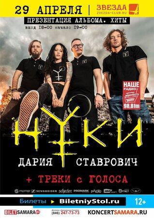 Нуки концерт в Самаре 29 апреля 2018