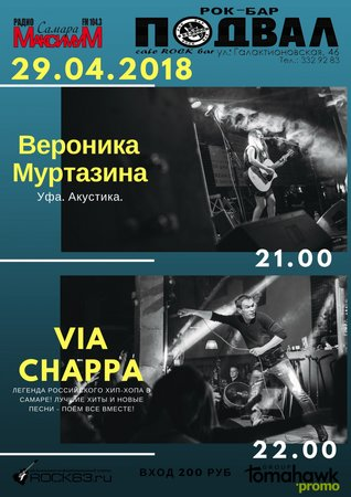 Via Chappa и Вероника Муртазина концерт в Самаре 29 апреля 2018