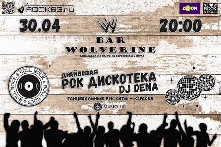 Рок-дискотека концерт в Самаре 30 апреля 2018