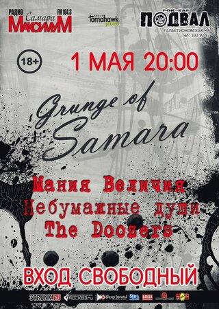 Первомай концерт в Самаре 1 мая 2018