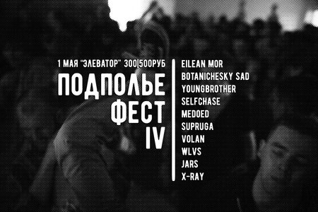 Подполье Fest концерт в Самаре 1 мая 2018