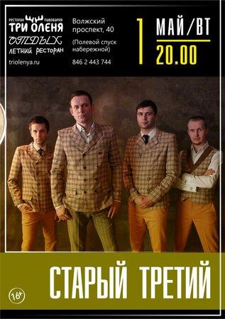 Старый Третий концерт в Самаре 1 мая 2018