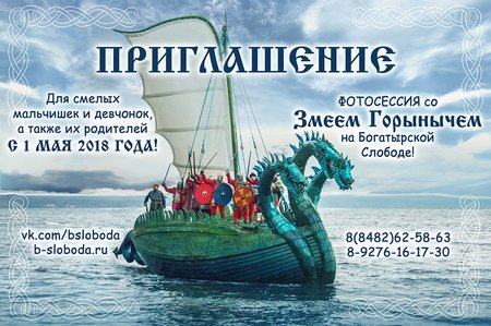 Змей Горыныч концерт в Самаре 1 мая 2018