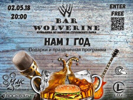 Бар «Росомаха» — Нам 1 год! концерт в Самаре 2 мая 2018