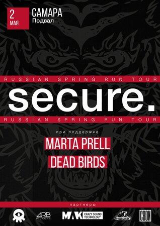 secure. концерт в Самаре 2 мая 2018