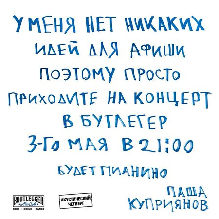 Павел Куприянов концерт в Самаре 3 мая 2018