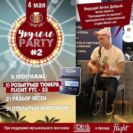 Укулеле Party концерт в Самаре 4 мая 2018