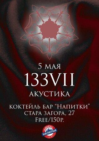 133VII концерт в Самаре 5 мая 2018