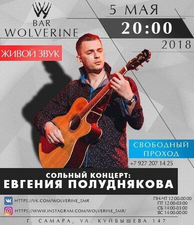 Евгений Полудняков концерт в Самаре 5 мая 2018