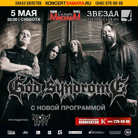 God Syndrome концерт в Самаре 5 мая 2018