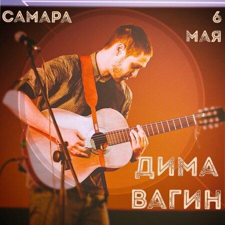 Дмитрий Вагин концерт в Самаре 6 мая 2018