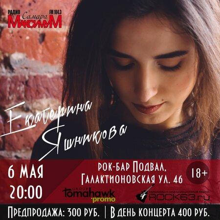 Екатерина Яшникова концерт в Самаре 6 мая 2018