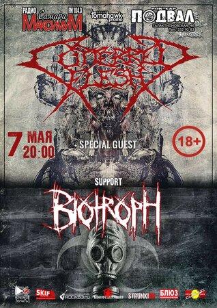 Cuttered Flesh концерт в Самаре 7 мая 2018