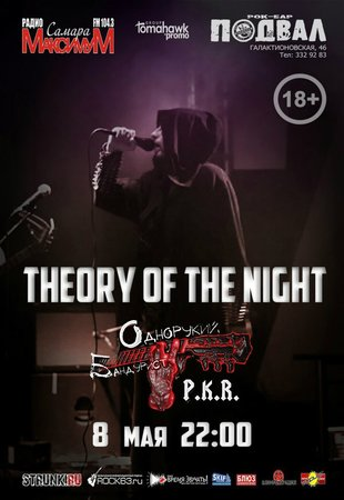Theory of the Night концерт в Самаре 8 мая 2018