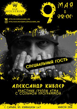 Александр Киблер концерт в Самаре 9 мая 2018