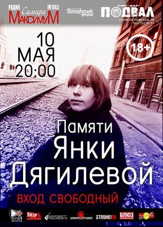 Концерт памяти Янки Дягилевой концерт в Самаре 10 мая 2018
