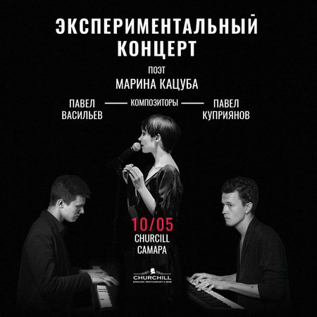 Марина Кацуба концерт в Самаре 10 мая 2018