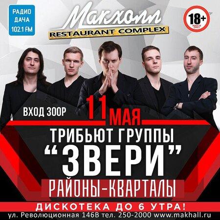 Районы-кварталы концерт в Самаре 11 мая 2018