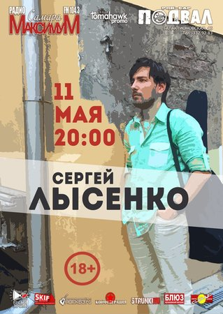 Сергей Лысенко концерт в Самаре 11 мая 2018
