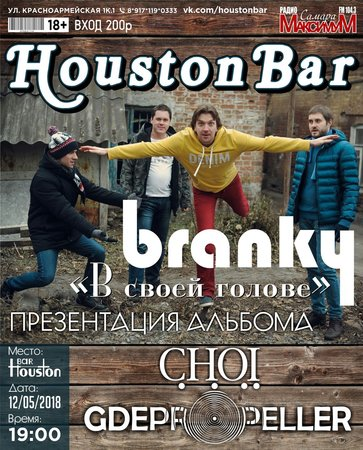 branky концерт в Самаре 12 мая 2018