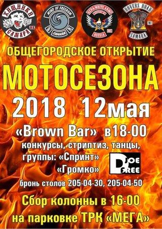 Открытие мотосезона концерт в Самаре 12 мая 2018
