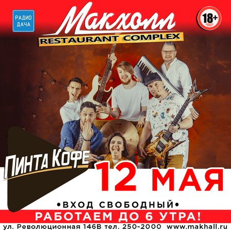 Пинта Кофе концерт в Самаре 12 мая 2018