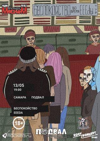 Беспокойство концерт в Самаре 13 мая 2018
