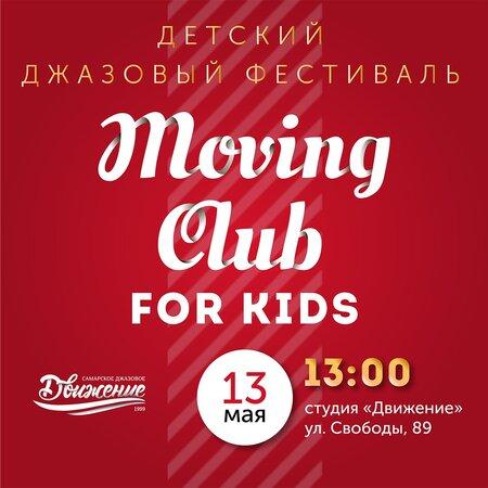 Moving Club For Kids концерт в Самаре 13 мая 2018