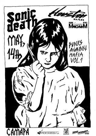 Sonic Death концерт в Самаре 14 мая 2018