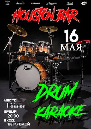 Drum Karaoke концерт в Самаре 16 мая 2018