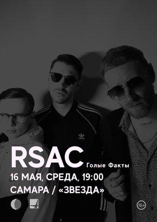RSAC концерт в Самаре 16 мая 2018