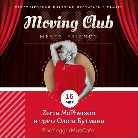 Zenia McPherson, Олег Бутман концерт в Самаре 16 мая 2018