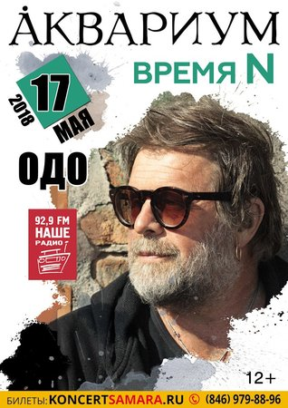 Аквариум концерт в Самаре 17 мая 2018