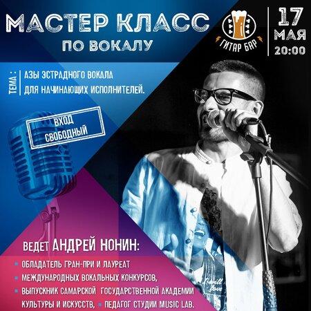 Андрей Нонин концерт в Самаре 17 мая 2018