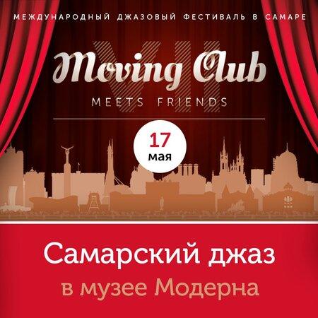 Самарский Джаз концерт в Самаре 17 мая 2018