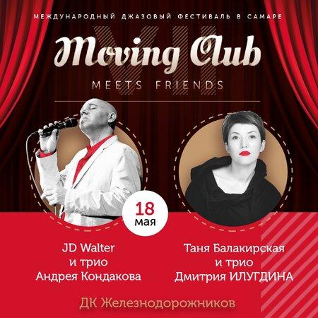 JD Walter, Таня Балакирская концерт в Самаре 18 мая 2018