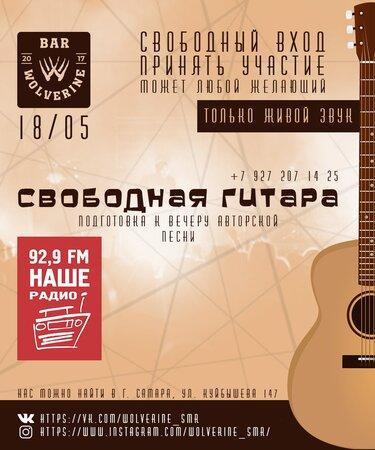Свободная гитара концерт в Самаре 18 мая 2018